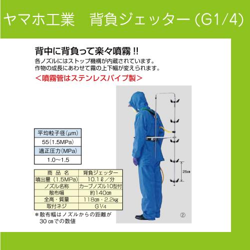 【ヤマホ】背負ジェッター(G1/4)