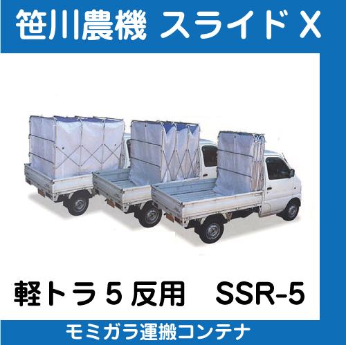笹川農機 スライドX SSR-5