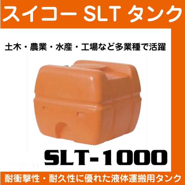 スイコータンク SLT-1000