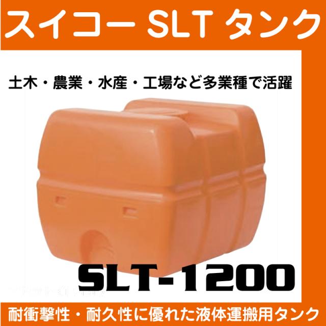 スイコータンク SLT-1200
