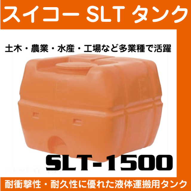 スイコータンク SLT-1500