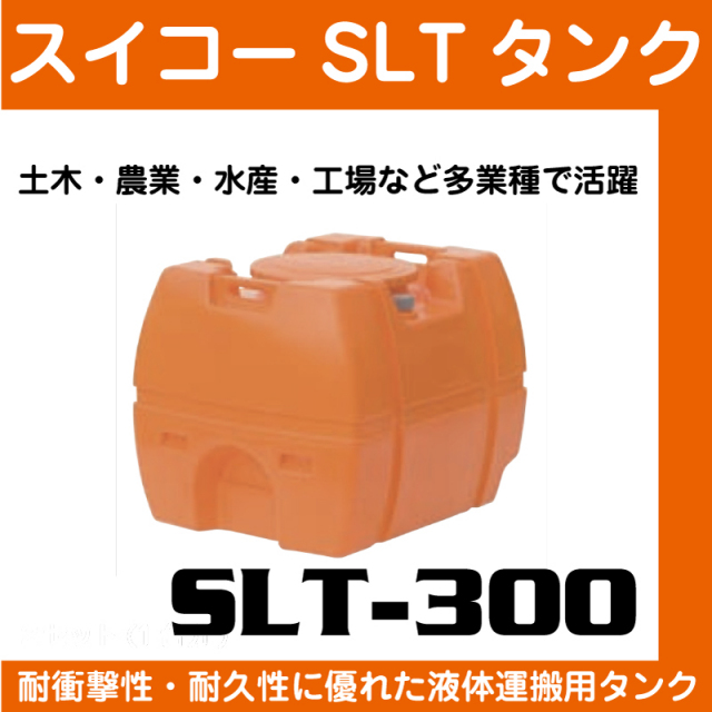 スイコータンク SLT-300