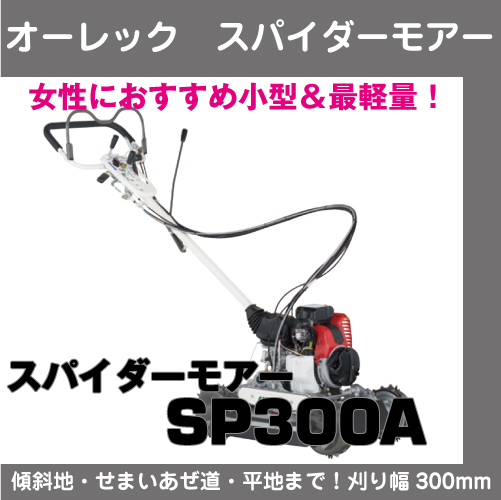 オーレック スパイダーモアーSP300A