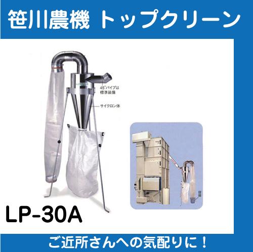 笹川農機 トップクリーンLP-30A