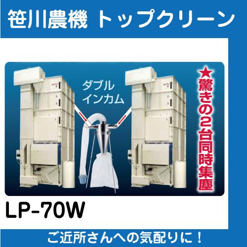 笹川農機 排塵機用集塵機 トップクリーン LP-70W