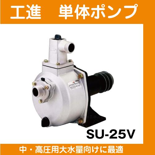 【工進】パブールポンプ(単体ポンプ)SU-25V(1インチ)