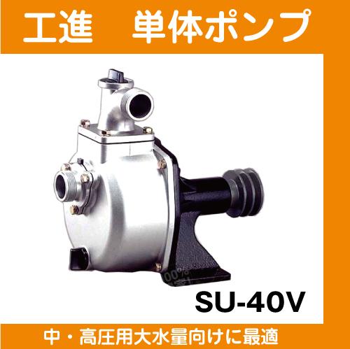 【工進】パブールポンプ(単体ポンプ)SU-40V(1.5インチ)