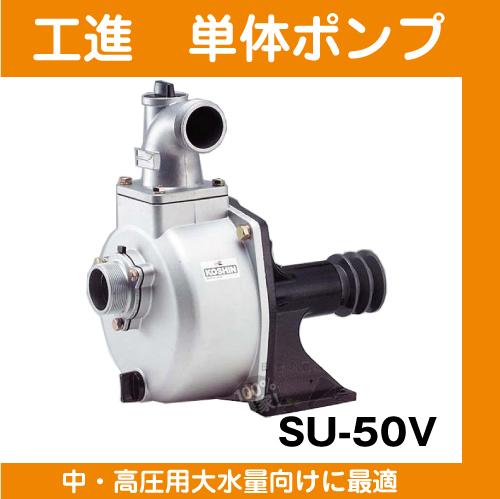 【工進】パブールポンプ(単体ポンプ)SU-50V(2インチ)