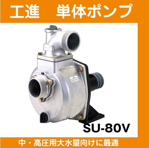 【工進】パブールポンプ(単体ポンプ)SU-80V(3インチ)