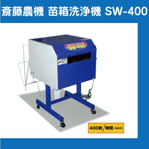斎藤農機 苗箱洗浄機 SW-400