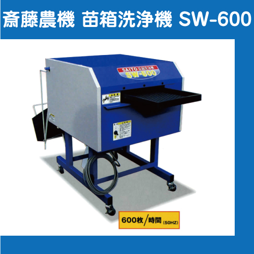 斎藤農機 苗箱洗浄機 SW-600