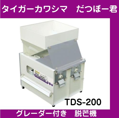 【タイガーカワシマ】 グレーダー付き脱芒機 だつぼー君 TDS-200