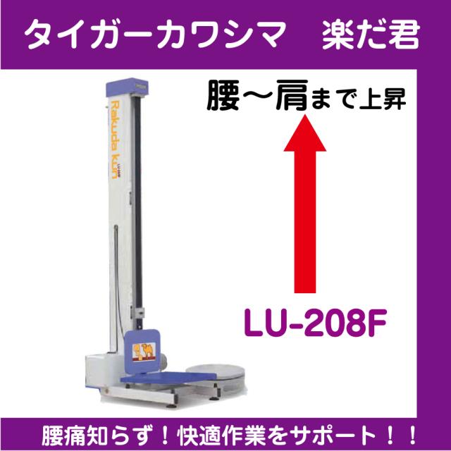 タイガーカワシマ LU-208F