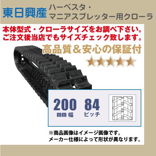 東日興産ハーベスタ・マニアスプレッター用ゴムクローラ