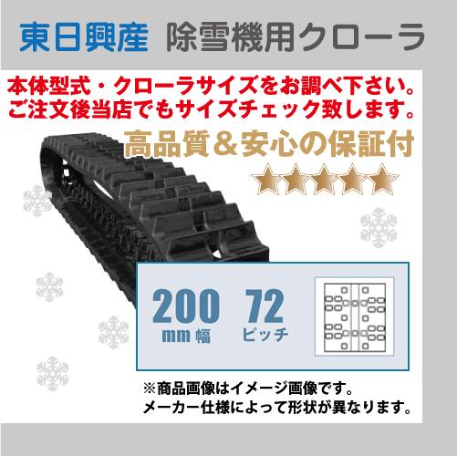 東日興産 除雪機用ゴムクローラ