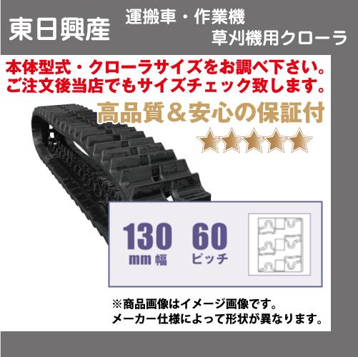東日興産 運搬車用ゴムクローラ