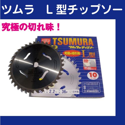 ツムラ L型チップソー