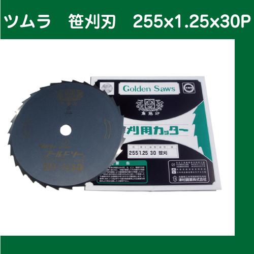 【ツムラ】笹刈刃 255x1.25x30p