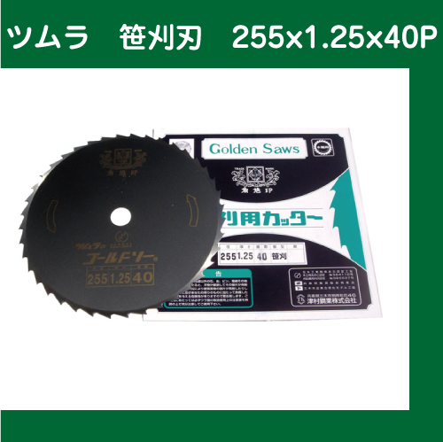 【ツムラ】笹刈刃 255x1.25x40p