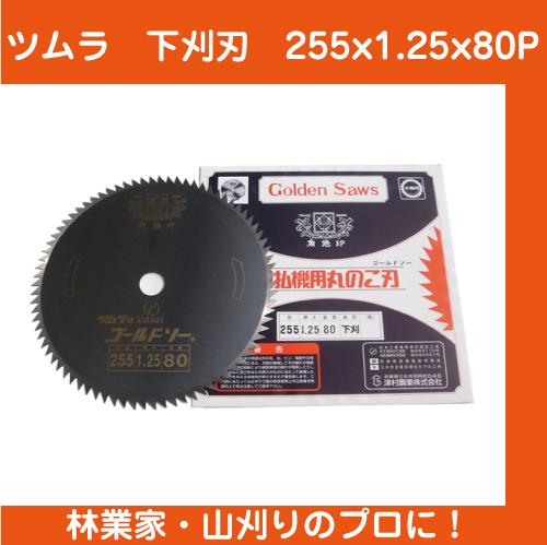 ツムラ 丸のこ刃 255x1.25x80p