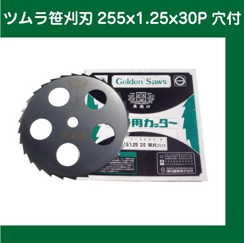【ツムラ】笹刈刃 255x1.25x30p 穴付