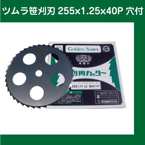 【ツムラ】笹刈刃 255x1.25x40p 穴付