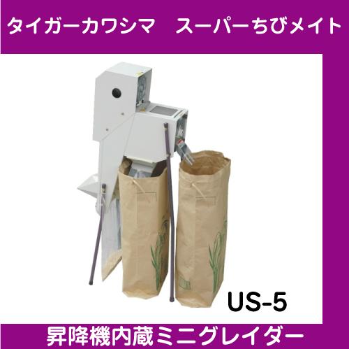 【タイガーカワシマ】 昇降装置内蔵ミニグレーダー スーパーちびメイト US-5