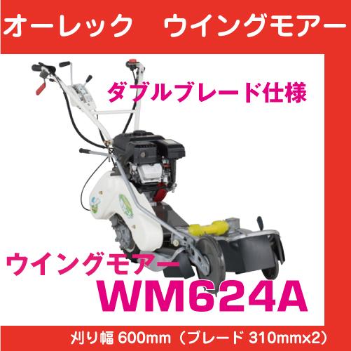 ウイングモアーWM624A