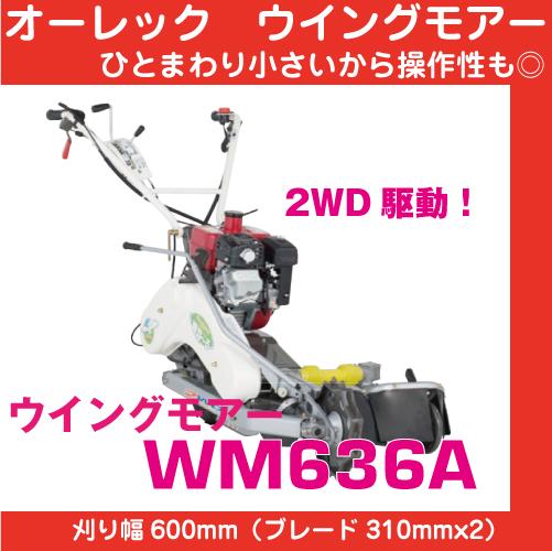 ウイングモアーWM636A