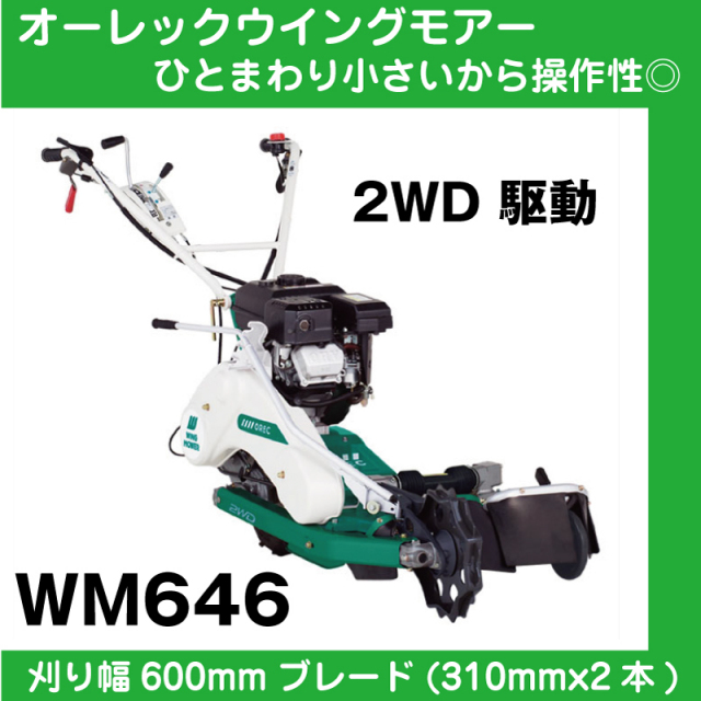 ウイングモアーWM646