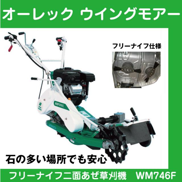 ウイングモアーWM746F