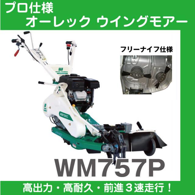 ウイングモアーWM757P