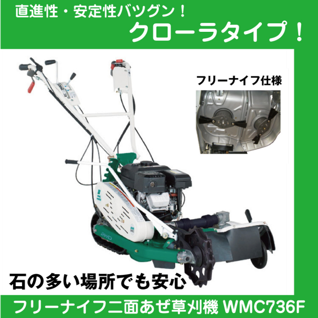 ウイングモアーWMC736F