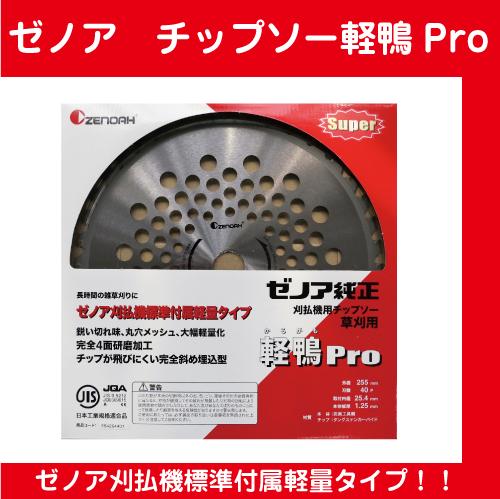 ゼノア純正チップソー 軽鴨Pro 255x40p