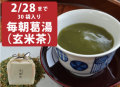 大和茶/煎茶/玄米茶