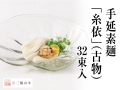 2019三輪素麺32束トップ