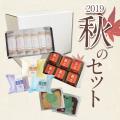 2019秋セットAアイコン