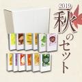 2019秋セットCアイコン