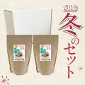 【送料無料】 冬の詰め合わせCセット 【~2/29まで】