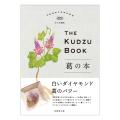 【天極堂150周年記念本】 THE KUDZU BOOK 葛の本