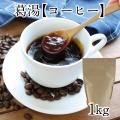 葛湯コーヒーアイコン1kg