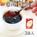葛湯紅茶アイコン