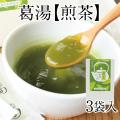 葛湯煎茶アイコン