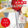 【送料無料】葛研究所 乳酸菌りんごゼリー 《2週間お試しセット・専用巾着袋入(15本入)》