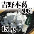 吉野本葛[固形]  150g