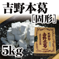 吉野本葛 [固形] 5kg