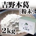 吉野本葛 [粉末] 2kg