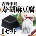 寿・胡麻豆腐 1セット