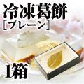 【冷凍便】 冷凍葛餅[プレーン] 1箱