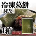 【冷凍便】 冷凍葛餅[抹茶] 1箱